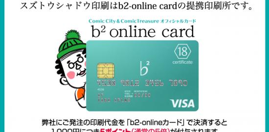 b2onlinecard