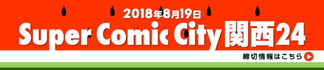 Super Comic City 関西24