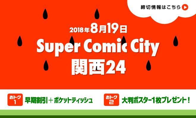 Super Comic City 関西24