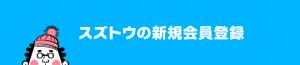 mypage新規会員登録