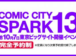 comic city spark13