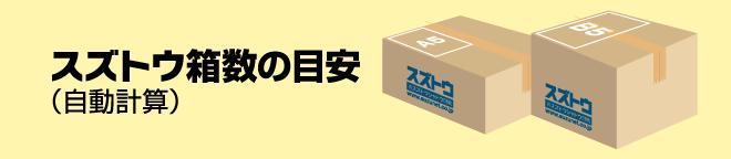 箱数の目安 箱数自動計算ツール
