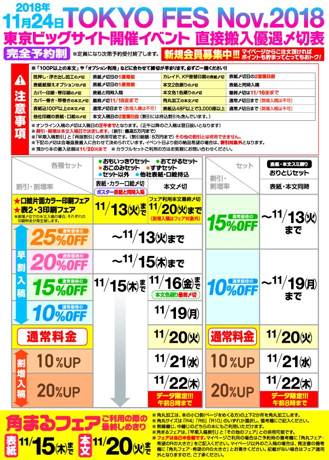 TOKYO FES Nov.2018 〆切
