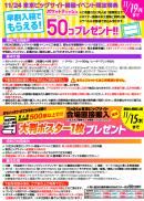 TOKYO-FES-Nov2018オトクな特典