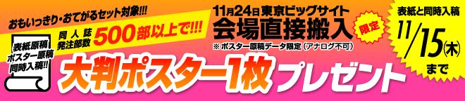 TOKYO FES Nov 2018 ポスタープレゼント