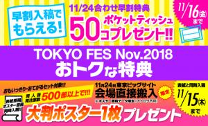TOKYO FES Nov.2018 おトクな特典