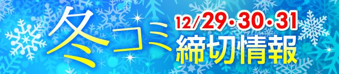 2018冬コミ(C95)入稿スケジュール