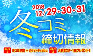 2018冬コミ C95 入稿スケジュール