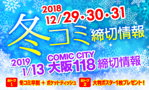 2018冬コミ(C95)&CC大阪118 締切情報