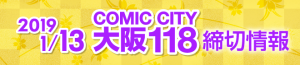COMIC CITY 大阪118 締切情報