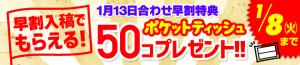 2019.1.13合わせ早割特典 ポケットティッシュ50コプレゼント
