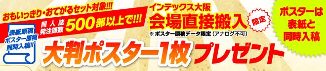 2019.1.13インテックス大阪開場直接搬入限定大判ポスター