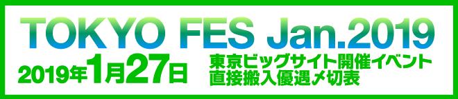 TOKYO FES Jan.2019 〆切情報