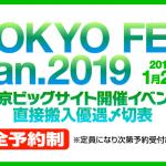 TOKYO FES Jan2019