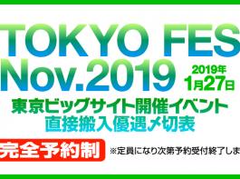 TOKYO FES Nov.2019 〆切情報