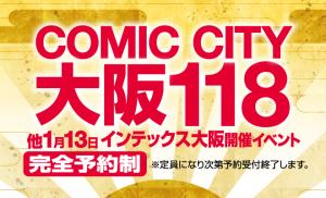 コミックシティ大阪118 1月13日