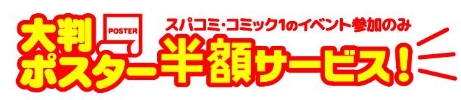 大判ポスター半額サービス