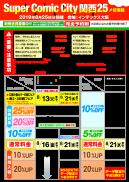 2019 SUPER COMIC CITY 関西25