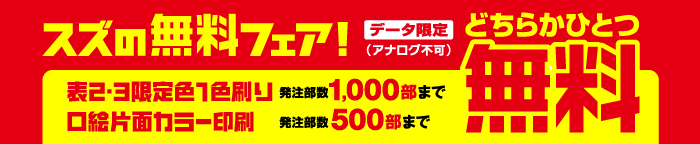 無料フェア(片面口絵カラー印刷/表2・3限定色1色刷り)
