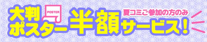 C96 大判ポスター半額サービス