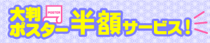 C96 SCC関西25 大判ポスター半額サービス