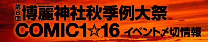 第6回博麗神社秋季例大祭&COMIC1☆16