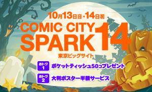 COMIC CITY SPARK14