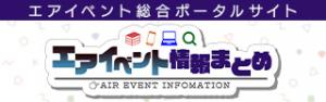 エアイベント総合ポータルサイト
