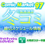 2019年 冬コミ(C97)