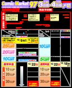 C97冬コミ3・4日目2000部未満