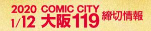 COMIC CITY 大阪119 〆切