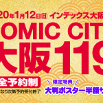 COMIC CITY 大阪 119