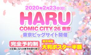 HARU COMIC CITY26 東京