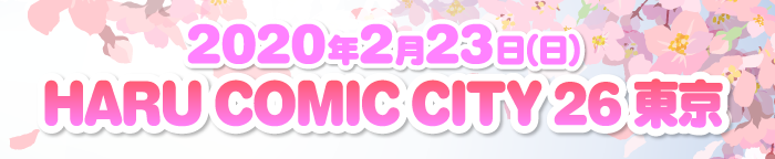 HARU COMIC CITY26 東京