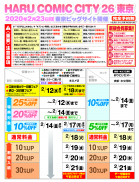 HARU COMIC CITY26 東京 締切