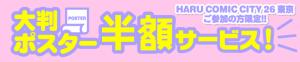 HARU COMIC CITY26東京 ポスター半額
