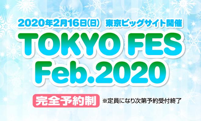 TOKYO FES Feb.2020