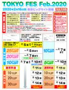 TOKYO FES Feb. 2020
