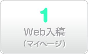 Web入稿(マイページ)