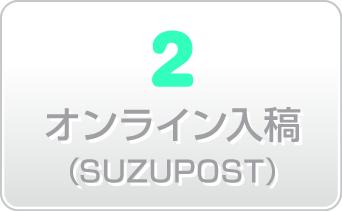 オンライン入稿(SUZUPOST)