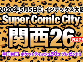 Super Comic City 関西26