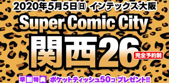 Super Comic City 関西26