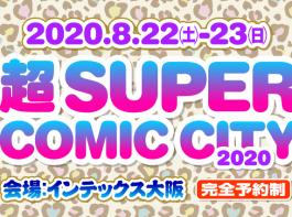 超SUPERCOMICCITY2020