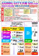 COMIC CITY 大阪 120 締切りスケジュール
