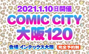 COMIC CITY 大阪 120