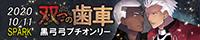 双つの歯車 Fate/Grand Oder
