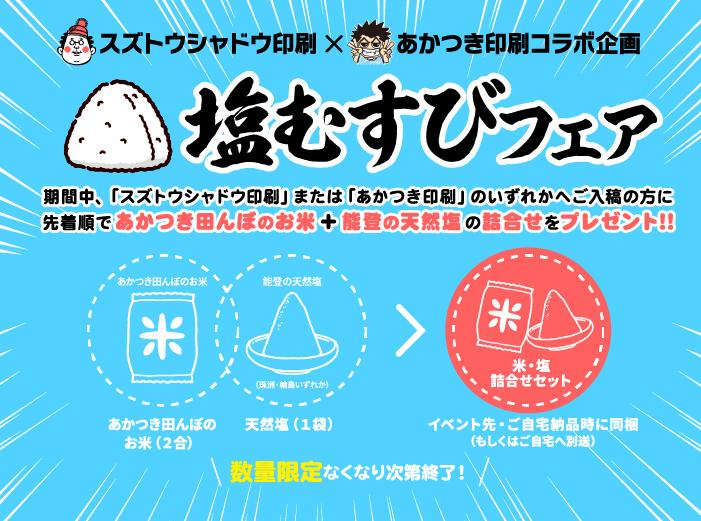 塩むすびフェア 2021年2月22日(月)受注分〜