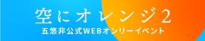 五悠非公式WEBオンリー「空にオレンジ2」