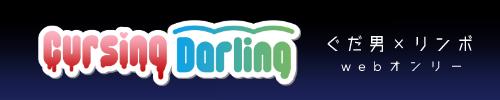 Cursing Darling